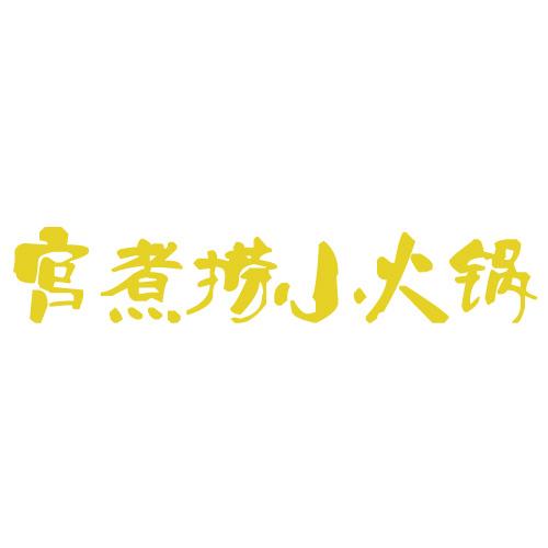 宫煮捞小火锅