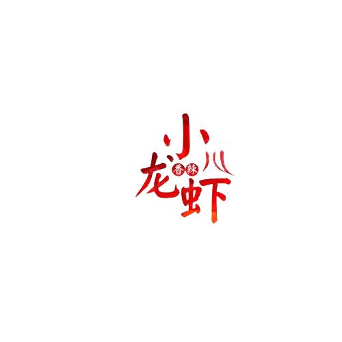 寿宁路小龙虾