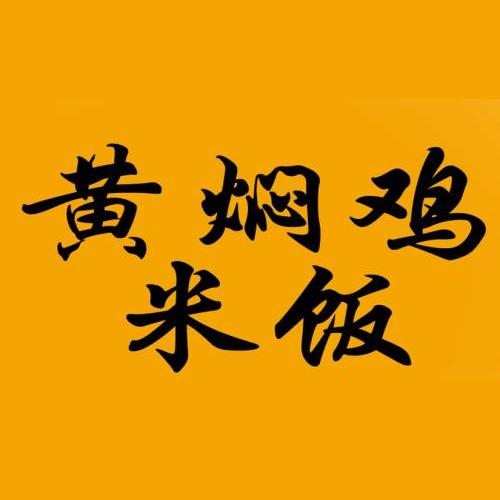 杨记黄焖鸡米饭