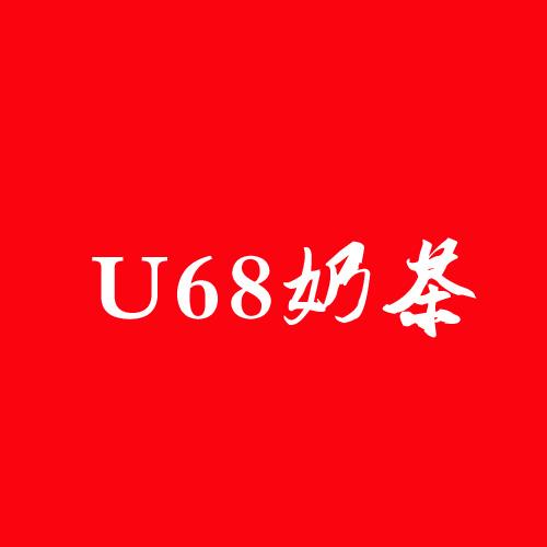 u68奶茶