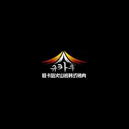 硅卡咕韩式烤肉