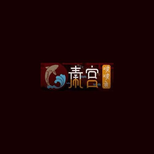 秦宫啵啵鱼
