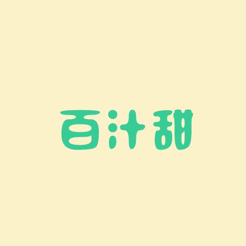 百汁甜豆业快餐