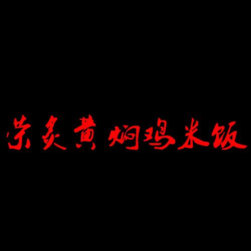 荣炙黄焖鸡米饭