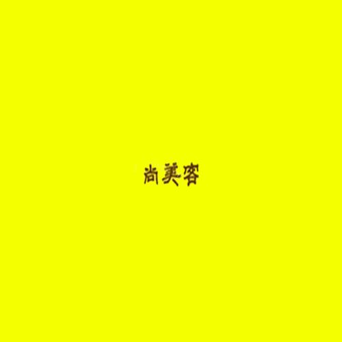 尚美客黄焖鸡