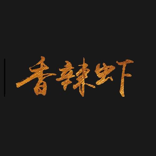 重庆千美香辣虾