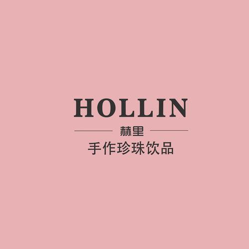 hollin赫里奶茶