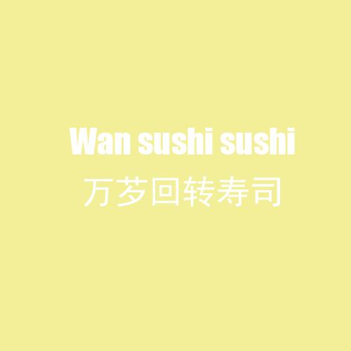 万芕回转寿司