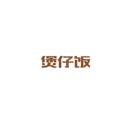 上海煲仔饭