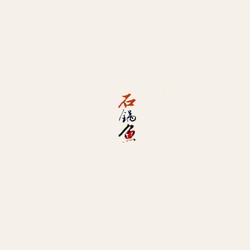 荷叶石锅鱼火锅