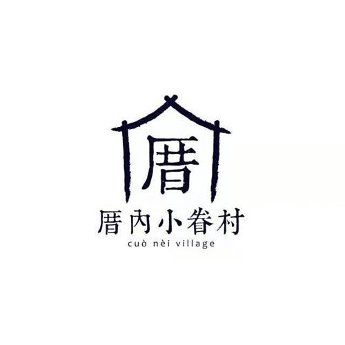 厝內小眷村