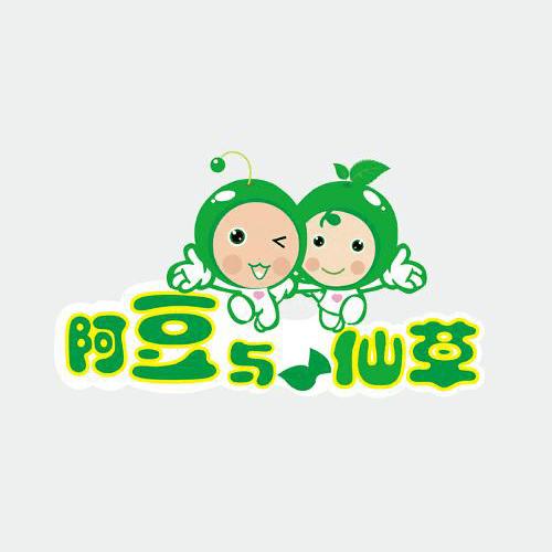 阿豆与仙草