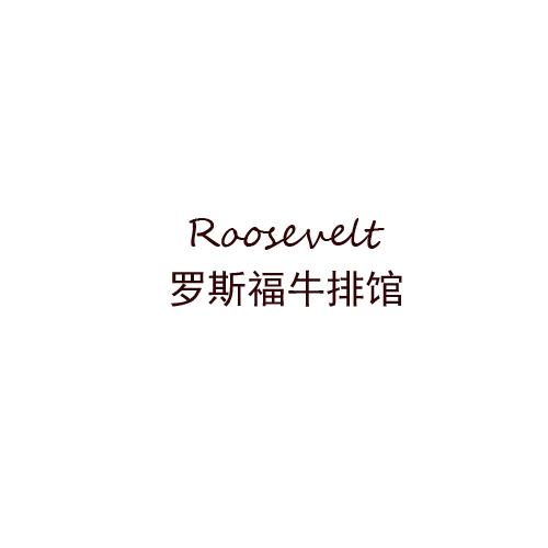 罗斯福牛排馆