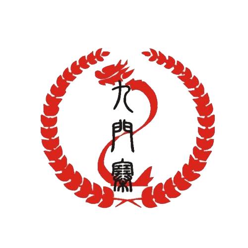 九门沟鱼庄火锅