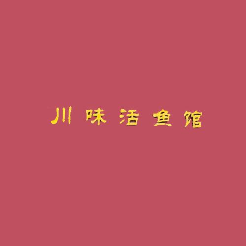 川味活鱼馆火锅