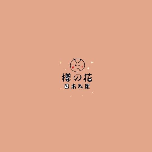 樱の花寿司
