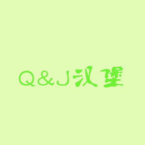 Q&J汉堡