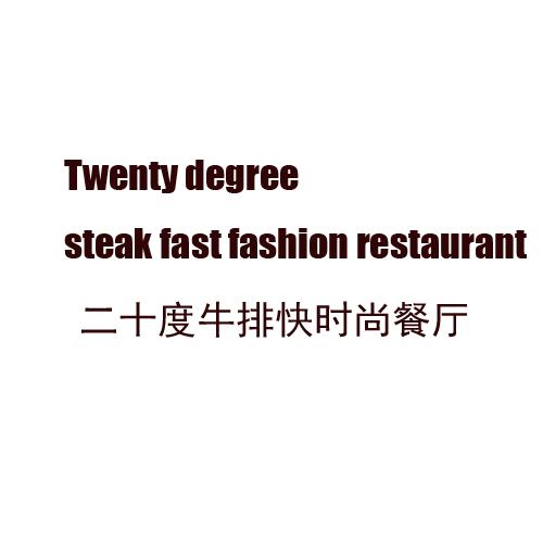 二十度牛排快时尚餐厅
