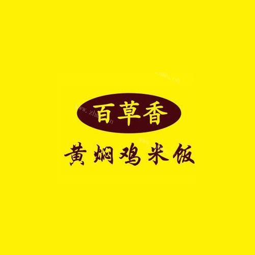 百草香黄焖鸡米饭