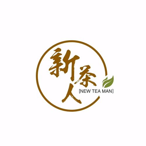 新茶人奶茶店
