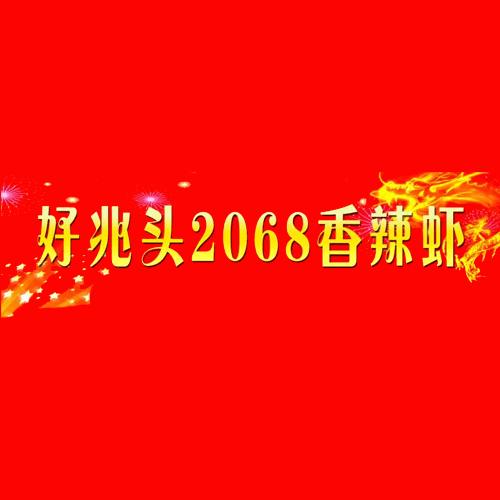 好兆头2068香辣虾
