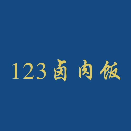 123卤肉饭