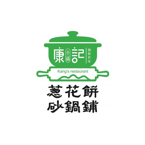 康记葱花饼砂锅铺