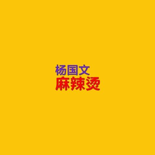 杨国文麻辣烫