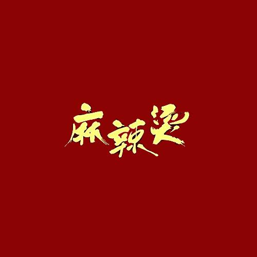 北京自助麻辣烫
