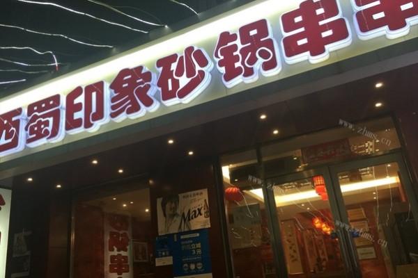 西蜀印象砂锅串串香品牌介绍