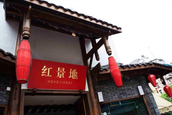 红景地火锅品牌介绍