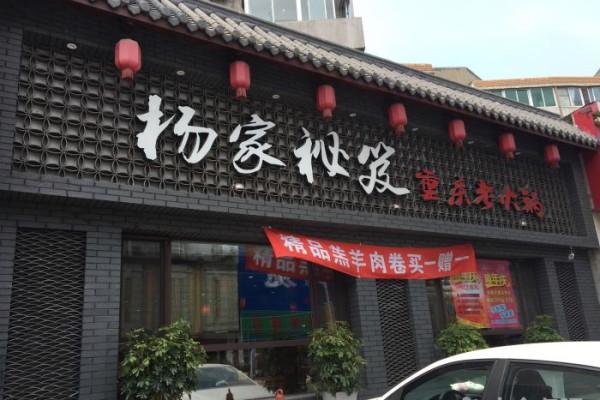 杨家秘笈重庆火锅品牌介绍图1