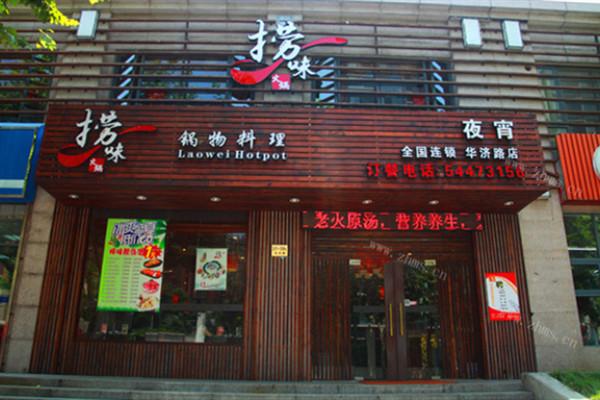 捞味锅物料理品牌介绍