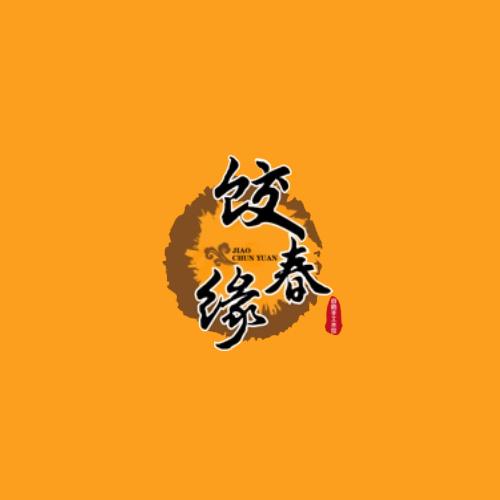 饺春缘手工自助水饺