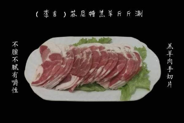 苏尼特羔羊斤斤涮火锅加盟优势