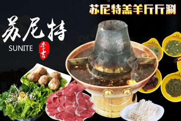 苏尼特羔羊斤斤涮火锅品牌介绍