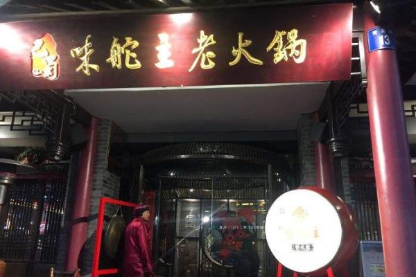 巴蜀味舵主老火锅品牌介绍