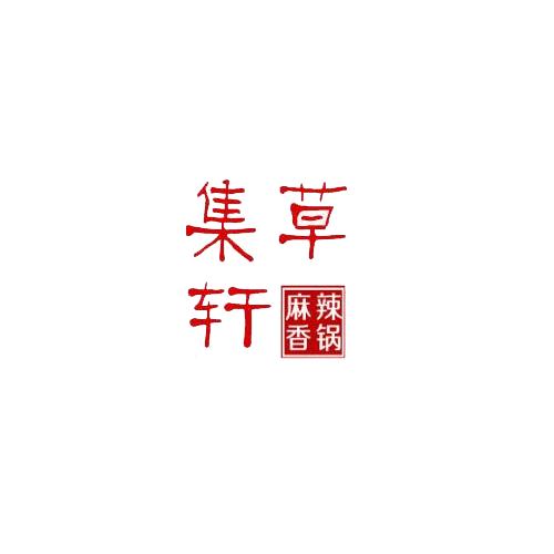 集草轩麻辣香锅
