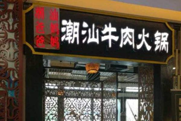 潮爸爸汕妈妈火锅品牌介绍图1
