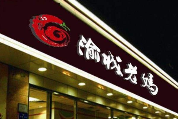 渝城老妈火锅品牌介绍