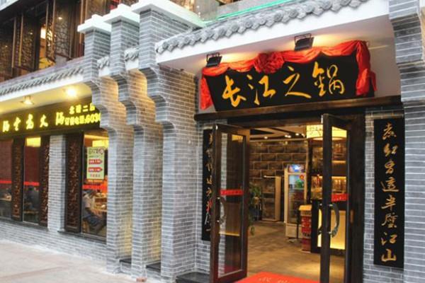 重庆长江之锅火锅加盟优势