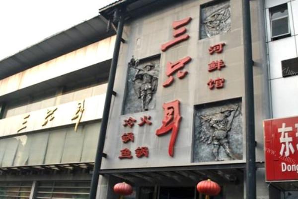 三只耳火锅品牌介绍图2
