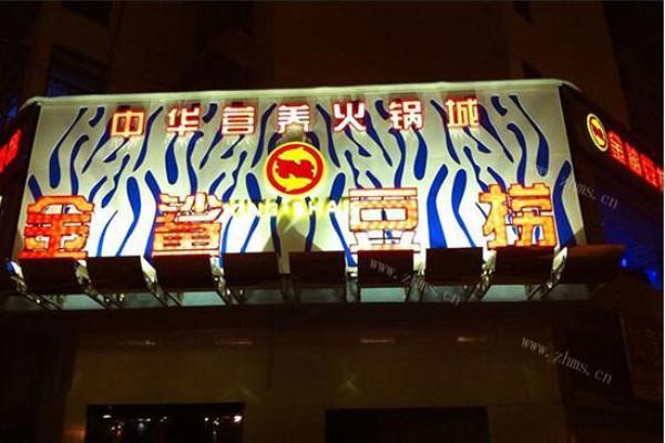 金鯊豆捞火锅品牌介绍图2
