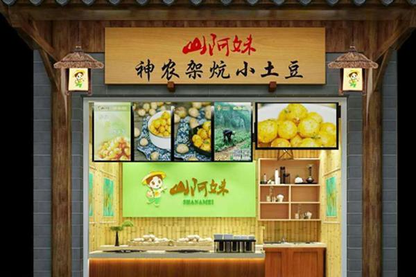 """山阿妹神农架炕土豆:小土豆""""赚""""动大财富"""