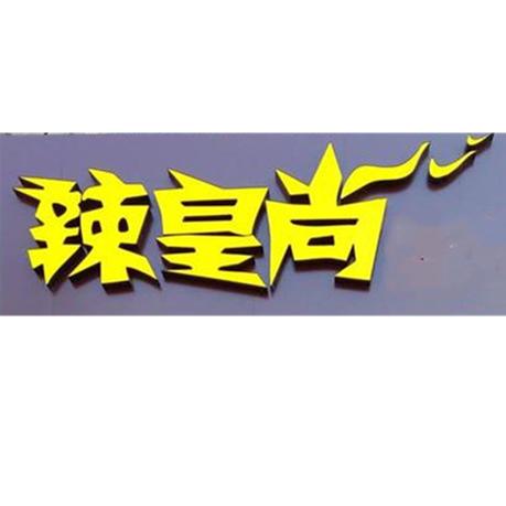 辣煌尚香锅