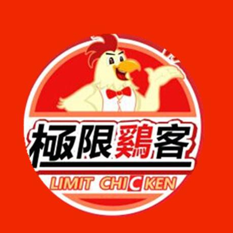极限鸡客鸡排炸鸡