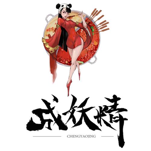 成妖精火鍋串串
