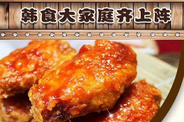 沙月韩式炸鸡小吃品牌介绍图1