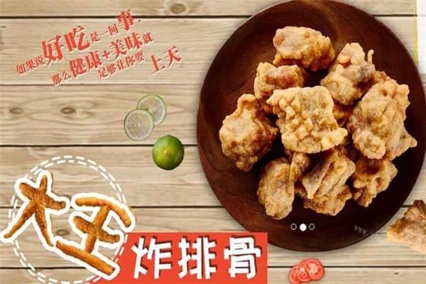 大小王炸鸡品牌介绍图3
