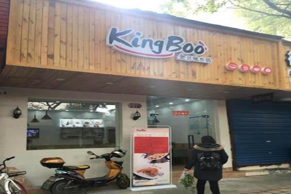 kingboo炸鸡品牌介绍图2